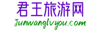 Junwanglvyou Travel Agency